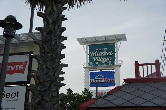 Market Village - Kan ses fra Petkasem Rd - 10 min gang fra centrum